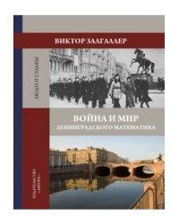 Война и мир ленинградского математика. Сборник статей