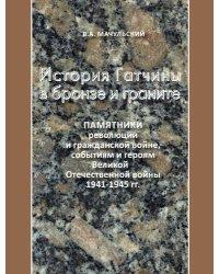 История Гатчины в бронзе и граните