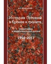 История Гатчины в бронзе и граните. Памятники и мемориальные доски