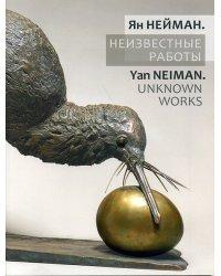 Ян Нейман. Неизвестные работы