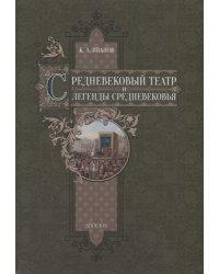 Средневековый театр и легенды Средневековья
