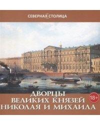 Дворцы великих князей Николая и Михаила