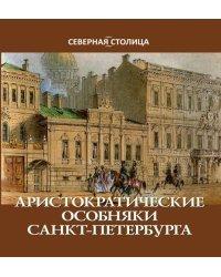 Аристократические особняки Санкт-Петербурга