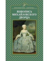 Живопись Михайловского дворца