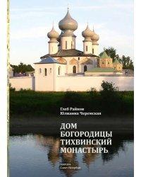 Дом Богородицы - Тихвинский монастырь