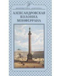 Александровская колонна Монферрана