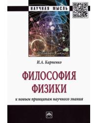 Философия физики: к новым принципам научного знания