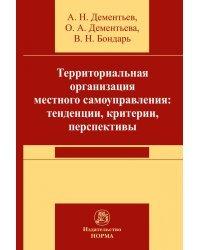 Территориальная организация местного самоуправления в РФ: тенденции, критерии, перспективы