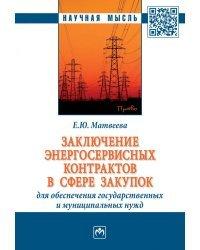 Заключение энергосервисных контрактов в сфере закупок для обеспечения государственных и муниципальных нужд