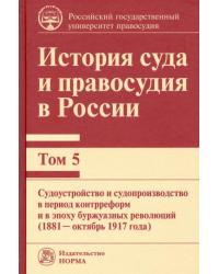 История суда и правосудия в России. Том 5