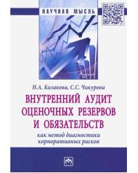 Внутренний аудит оценочных резервов и обязательств как метод диагностики корпоративных рисков