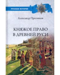 Княжое право в Древней Руси. Очерки по истории X-Xll столетий