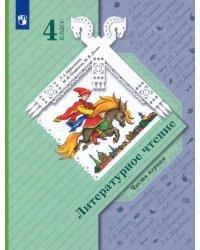 Литературное чтение. 4 класс. Учебник. Часть 1. ФГОС