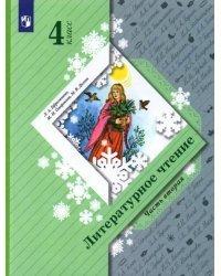 Литературное чтение. 4 класс. Учебник. Часть 2. ФГОС
