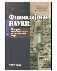 Философия науки: история и методология естественных наук