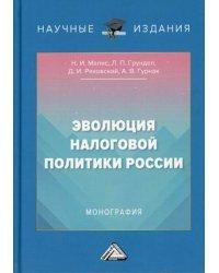 Эволюция налоговой политики России. Монография