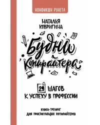 Будни копирайтера: 29 шагов к успеху в профессии. Книга-тренинг для практикующих копирайтеров