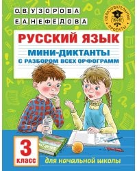 Русский язык. Мини-диктанты с разбором всех орфограмм. 3 класс