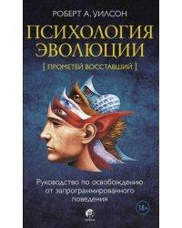 Психология эволюции. Руководство по освобождению от запрограммированного поведения