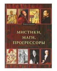 Мистики, маги, прогрессоры. Энциклопедия