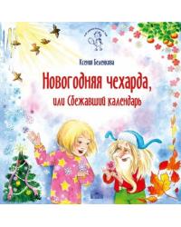 Новогодняя чехарда, или Сбежавший календарь