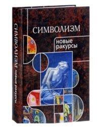 Символизм – новые ракурсы