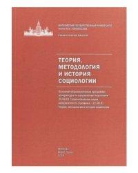 Теория, методология и история социологии