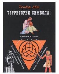 Территория Символа. Арабская алхимия. Введение в интерпретацию изображения. Знание о загробной жизни