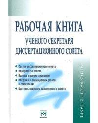 Рабочая книга ученого секретаря диссертационного совета