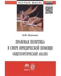 Правовая политика в сфере юридической помощи: общетеоретический анализ. Монография