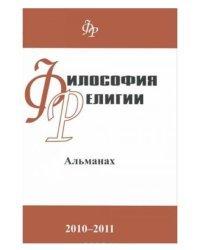 Философия религии. Альманах. 2010-2011