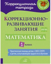 Коррекционно-развивающие занятия. Математика. 1 класс