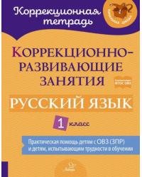 Коррекционно-развивающие занятия. Русский язык. 1 класс. ФГОС ОВЗ