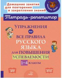 Упражнения на все правила русского языка для повышения успеваемости. 1-4 классы. ФГОС