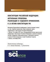 Конституция Российской Федерации: актуальные проблемы реализации и судебного применения. Сборник материалов