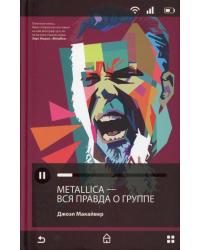 Metallica. Вся правда о группе