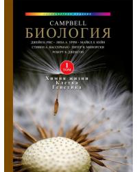 Биология. В 3-х томах. Том 1: Химия жизни. Клетка. Генетика