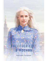 Василиса едет в Москву
