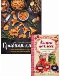 Грибная книга о том, как красиво собирать и вкусно готовить грибы + книга наклеек