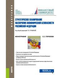 Стратегическое планирование обеспечения экономической безопасности Российской Федерации. Монография