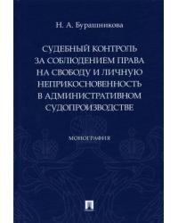 Судебный контроль за соблюдением права на свободу и личную неприкосновенность в административном судопроизводстве