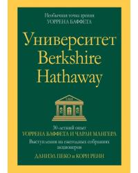 Университет Berkshire Hathaway. 30-летний опыт Уоррена Баффета и Чарли Мангера. Выступления на ежегодных собраниях акционеров