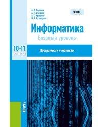 Информатика. 10-11 класс. Программа к учебникам. Методическое пособие