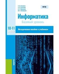 Информатика. 10-11 класс. Методическое пособие