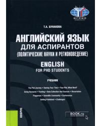 Английский язык для аспирантов (политические науки и регионоведение). English for PHD students. Учебник