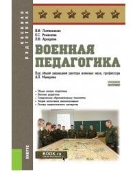 Военная педагогика. Учебное пособие