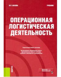 Операционная логистическая деятельность. Учебник