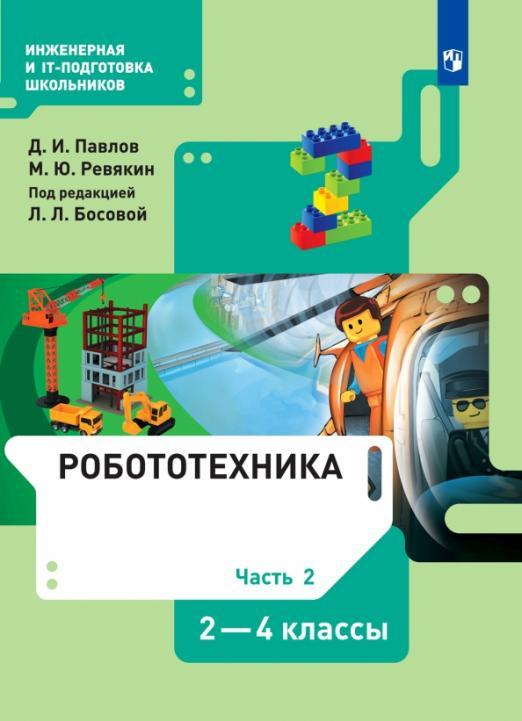 Робототехника. 2-4 класс. Часть 2. Учебник