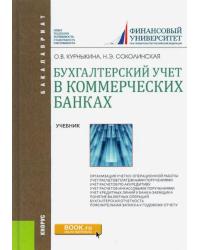 Бухгалтерский учет в коммерческих банках. Учебник