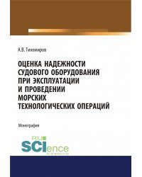 Оценка надежности судового оборудования при эксплуатации и проведении морских технологических операций. Монография